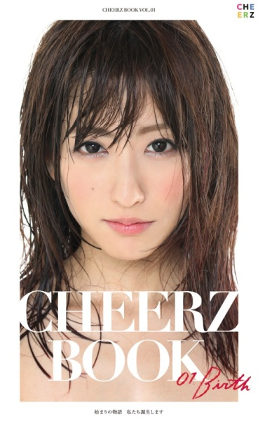 Cover of Cheerz Book Vol 1