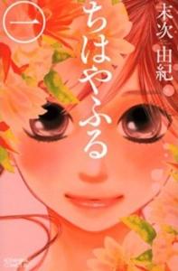 Chihayafuru manga Volume 1 Cover