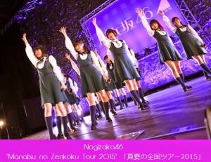 Nogizaka46-Manatsu-no-Zenkoku-Tour-2015