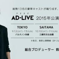 Kenichi Suzumura's AD-LIVE 2015 Lineup Announced