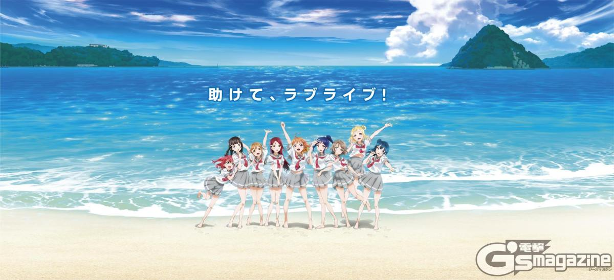 """AQOURS"" Will Be The Name For the Idol Group in Love Live! Sunshine"