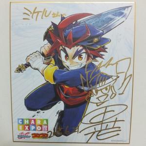 Protagonist of Buddyfight, Gao Mikado