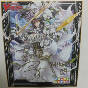 Card unit White Lily Musketeer Cecelia from Vanguard