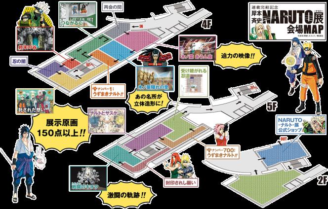 NARUTO_Exhib_Osaka_Map