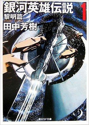 The 1st Volume of Ginga Eiyuu Densetsu, published by Sougen SF Bunko (2007)