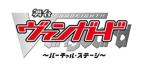Alternate logo for the stage, taken from actress Konona Shiba's official twitter