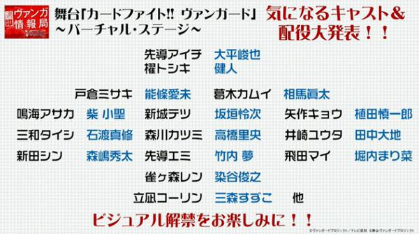 Screenshot of the cast list during the livestream, taken by @tani0521 on twitter