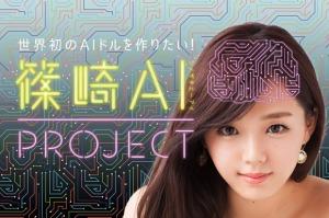 Key visual for AI Shinozaki (Source: Tokyo Girls' Update)