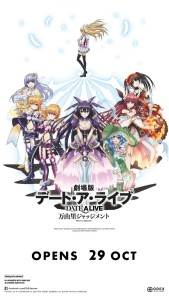 DATE A LIVE movie poster