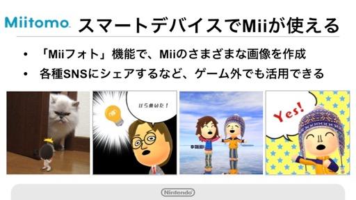 miitomo_MiiPhoto