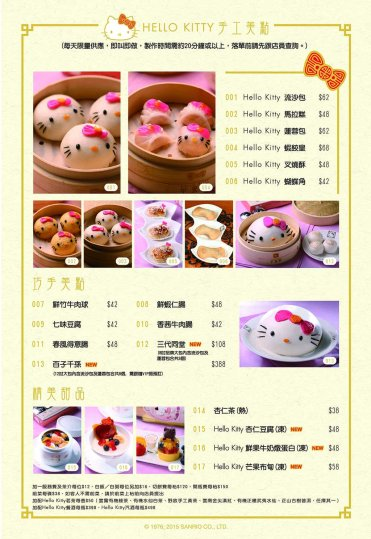 A sample of the Hello Kitty Chinese Cuisine @ Hong Kong's menu. Menu sample courtesy of Hello Kitty Chinese Cuisine Website
